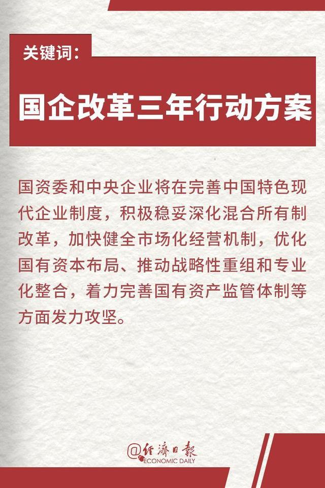 经济日报:中央点题国企改革三年行动计划,冲锋号吹响!